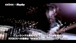 Cover images Mayday(メイデイ/五月天) × KKBOX CM【Do You Ever Shine? 編】