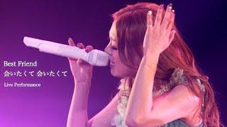 西野カナ『Best Friend』『会いたくて 会いたくて』 Live Performance-サブスク全曲解禁記念