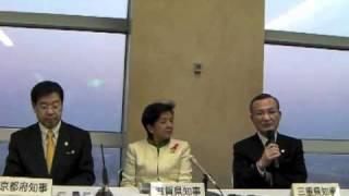 20101112近畿ブロック知事会議会見
