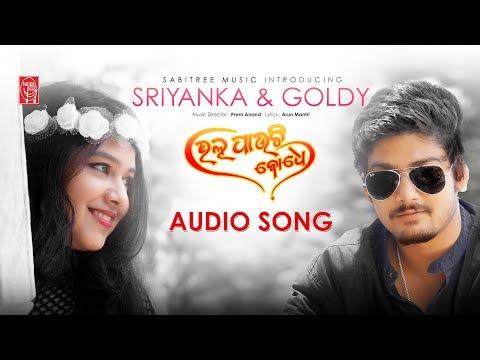 BHALA PAUCHI BODHE || AUDIO SONG ||  ODIA MUSIC VIDEO || FULL HD || SABITREE MUSIC