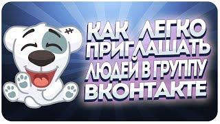 Как пригласить сразу всех друзей в группу Вконтакте ВК БЕСПЛАТНО как пригласить друзей вк лайфхак