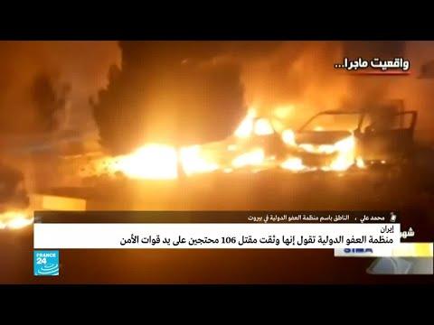 منظمة العفو الدولية: -الاحتجاجات مستمرة في إيران وأعداد القتلى والمعتقلين في تزايد-  - نشر قبل 21 ساعة