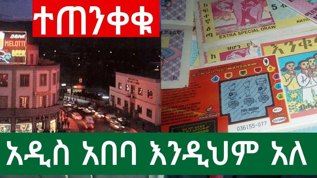 Ethiopia || አዲስ አበባ ውስጥ እንዲህም አይነት ጉድ አለ ተጠንቀቁ |Addis Abeba