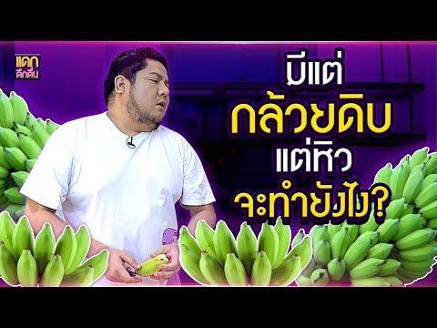 โอ๊ยหิว!! แล้วมีแต่กล้วยดิบ จะกินยังไงเนี่ย! | แดกดึกดื่น - วันที่ 28 May 2019
