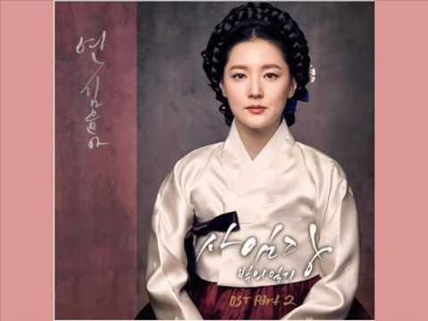 KIM YOON AH - Kite [HAN+ROM+ENG] (OST Saimdang, Lights Diary) | koreanlovers