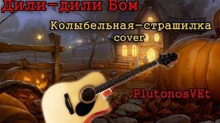 Дили дили Бом, колыбельная-страшилка на гитаре