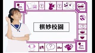 Publication Date: 2017-08-23 | Video Title: 《棋妙校園》新界鄉議局元朗區中學2017-2018年度學生會