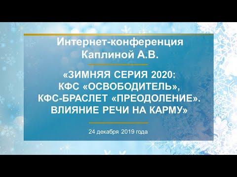 Каплина А.В.«Зимняя серия 2020: КФС «ОСВОБОДИТЕЛЬ», КФС-браслет «ПРЕОДОЛЕНИЕ» Влияние речи на карму»