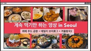 [호주대학생] 서울에서의 소소한 일상 브이로그! 겨울왕…