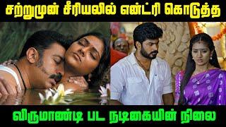 சற்றுமுன் சீரியலில் என்ட்ரி கொடுத்த விருமாண்டி பட நடிகையின் நிலை | Actress Abhirami Serial