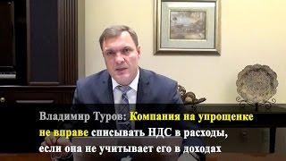 видео Договор займа при упрощенной системе налогообложения (УСН): НДС в договоре займа