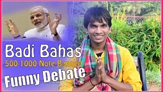 Badi Behas -  1000 Rs 500 Rs Currency Note Banned by PM Modi - Funny Video