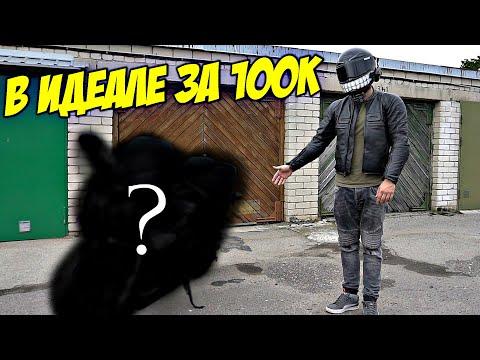 Купил Мотоцикл за 100.000 рублей в Идеальном состоянии
