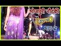 Download भोजपुरी नौटंकी ( बुढ़ापार ) भाग - 2 || राम करन की नौटंकी || Bhojpuri Nautanki (Budhapar) MP3 song and Music Video