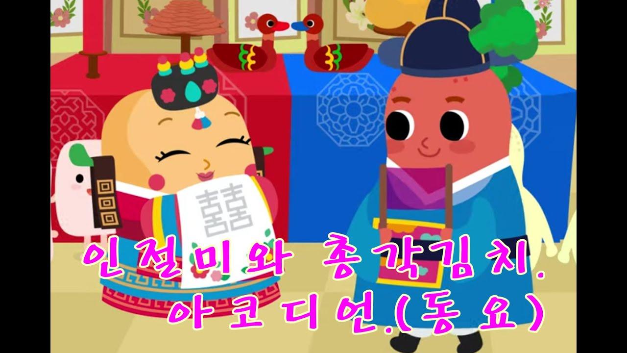 인절미와 총각김치 | 전래동요 | Kids song | 음식동요 | 교과서