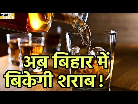 Supreme Court का आदेश, Bihar में Wine पर छूट
