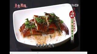 【新美食鳳味】大師有撇步-團圓鰻魚飯+鰻魚白菜羹