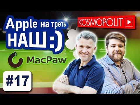 Как украинцы Mac App Store завоевывали. История IT-компании MacPaw. Apple Музей. KOSMOPOLIT
