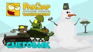 Танкомульт Снеговик РанЗар