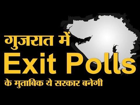 गुजरात और हिमाचल में किसे जिता रहे हैं सारे Exit Poll? l Gujarat Election 2017