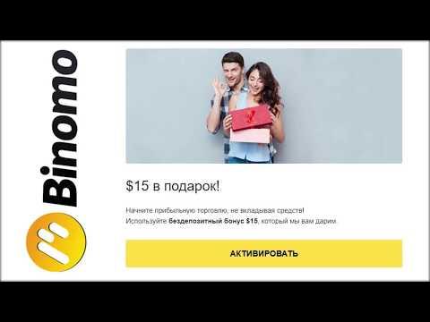 💱 Бездепозитный бонус 15$ от Binomo, начинаем торговать на бинарных опционах не вкладывая средств!