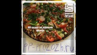 ПП пицца на курином фарше - ПП РЕЦЕПТЫ: pp-prozozh.ru