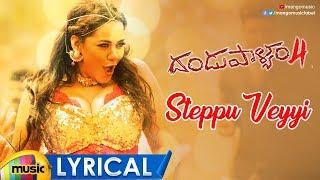 Steppu Veyyi Full Song Lyrical | Dandupalyam 4 Telugu Songs | Mumaith Khan | Suman Ranganath