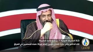 معلومات خطيرة جدا عن الموصل و العراق د. مثنى حارث الضاري