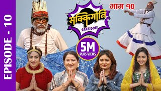 Sakkigoni | Comedy Serial | Episode-10 | Arjun Ghimire, Kumar Kattel, Sagar Lamsal, Rakshya, Hari