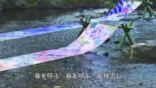 牧村三枝子さんの「友禅流し」を唄わせていただきました。 作詞:水木か...