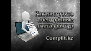 Настроить Электронные Счета Фактур ТОО(, 2016-08-06T15:49:15.000Z)
