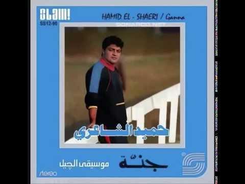 Hamid El Shari - Jannah I حميد الشاعري - جنَّــة