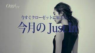 今すぐクローゼットに加えたい♡ 今月のJust In http://oggi.tv/magazine/
