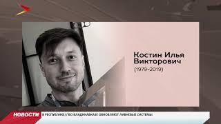 Ушел из жизни Илья Костин