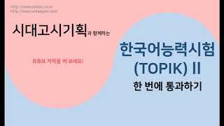 2020 TOPIK(한국어능력시험) 2 한 번에 통과하기 / 대표 유형 5-2 / TOPIK II Listening