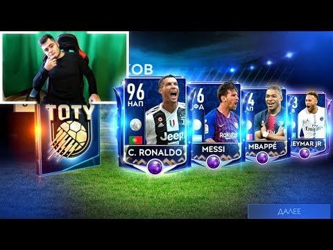 Уфф.. 96 + Messi & Ronaldo КОМАНДА ГОДА / PACK OPENING TOTY НА 30.000 FIFA POINTS В FIFA MOBILE 19!! thumbnail