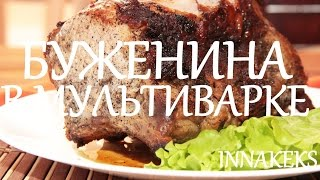 Буженина в мультиварке супер рецепт 1,5 кг /Cold boiled pork in a multivariate super recipe 1,5 kg