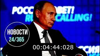 Смотреть видео СРΌЧНЫЕ Новости по России  Долгожданная ПОБЕДА Путина и всей России — 13 05 2019 онлайн