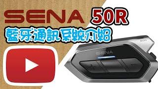 【鐵騎熱】開箱 SENA 50R 電單車藍牙通信系統介紹