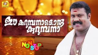hit songs of kalabhavan mani non stop malayalam nadanpattukal popular nadanpattukal