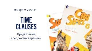 Английский язык, 6 класс. Придаточные предложения времени или Time clauses