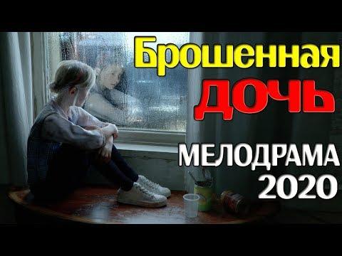 Фильм вызывающий чувства! Брошенная дочь! Русские мелодрамы 2020 новинки смотреть онлайн HD 1080P