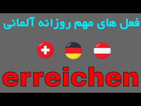 #erreichen - Wortschatz wichtige Verben - لغت های ضروری آلمانی