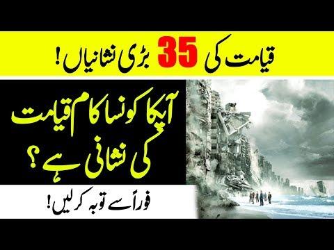 Qayamat Ki 35 Nishaniyan Jo Aj Puri Ho Rhi Hain | Islamic Solution