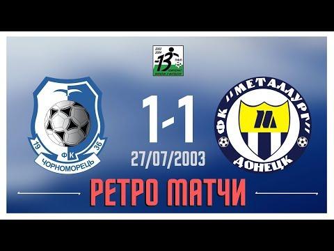 CHERNOMORETS TV: Черноморец - Металлург (Д).  27.07.2003 г.