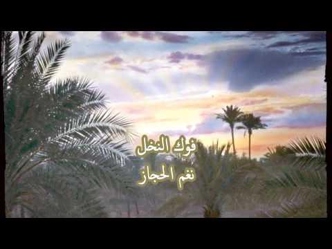 فوك النخل فوك ~ ناظم الغزالي Nazem al-Ghazali - Fog al-Nakhal