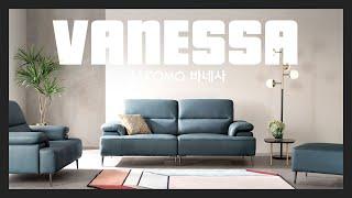 JAKOMO[자코모] | 디자인 오버뷰 | 바네사 3인…