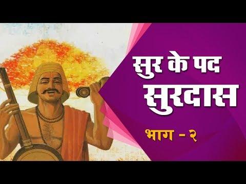 SSC March 2018 I सूर के पद - सूरदास(Soor ke pad) | Poem 2 l Hindi | Home Revise | Poetry