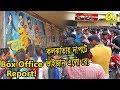 কলকাতায় শাকিবের দাপট বক্স অফিস কাঁপাচ্ছে ভাইজান ২ দিনে আয়ের রেকর্ড! shakib khan bhaijaan box office