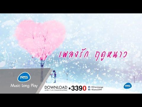 เพลงรักฤดูหนาว | Official Music Long Play